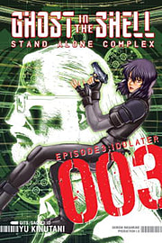 Ghost in the Shell: Stand Alone Complex 4 (Ghost in the Shell: Stand Alone Complex (Kodansha)) (PapeBooks