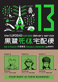 The Kurosagi Corpse Delivery Service Volume 9 (Paperback)Books