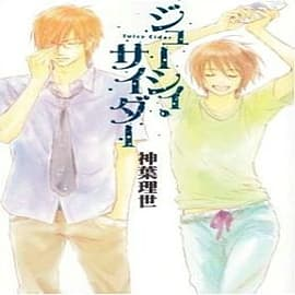 Juicy Cider (Yaoi)Books