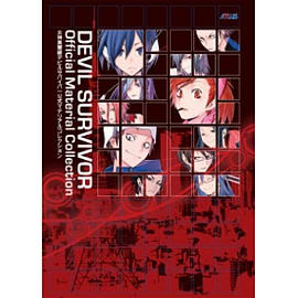 Devil Survivor: Official Material CollectionBooks
