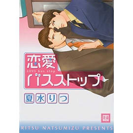 Love Bus Stop (Yaoi)Books