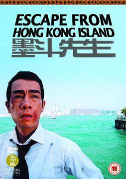 Escape From Hong Kong Island [2004] [DVD]DVD